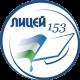Лицей №153 г. Уфа